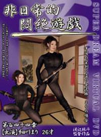 非日常的悶絶遊戯 偷竊中國寶劍的女賊 まり的場合