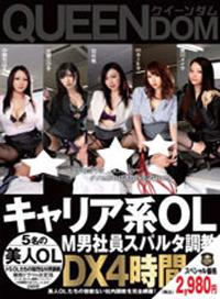 精幹系OL M男社員斯巴達調教 DX4小時