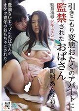 被宅男囚禁的熟女 町村あんな (40歲)