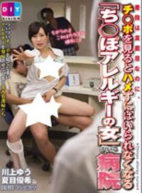 有著平時很正經但一看到肉棒就發情的變態女的醫院