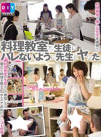 在料理教室不被學生發現的情況下跟老師做愛