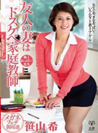 朋友的妻子是個淫蕩家庭老師 笹山希