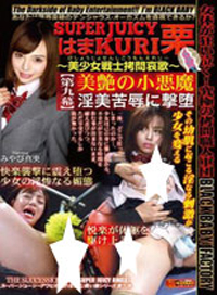 SUPER JUICY はま KURI 栗 ~美少女戰士拷問哀歌~ 第九幕 美豔