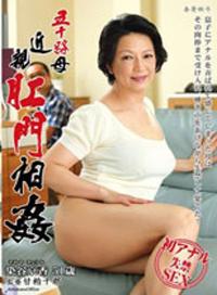 50多歲母親上演近親激情,後庭失守 染穀京香