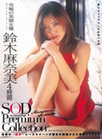鈴木麻奈美 4小時性愛 SOD Premium Collection