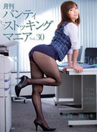 月刊 絲襪包裹下的美腿 Vol.30 OL×美腳×足交
