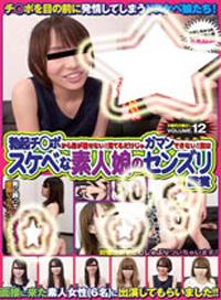 素人姑娘觀看男優自慰,內心的情慾被激發出來! vol.12