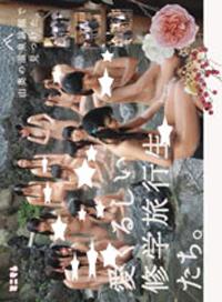 在深山溫泉旅館發現的可愛修學旅行學生們。