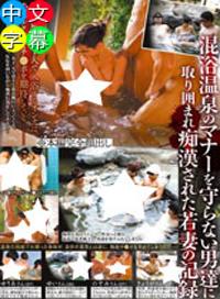 混浴溫泉裡被男人包圍癡漢的少婦的記錄