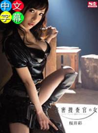 秘密女捜査官-兩張臉-背叛的特工- 櫻井彩