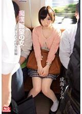 來自鄉下的姑娘第一次到東京 成海うるみ