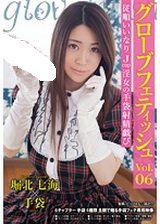 GloveFetish vol.06 堀北七海×手袋