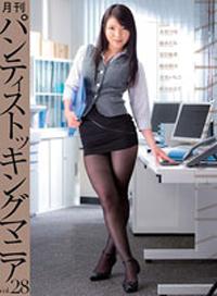 月刊 連褲襪狂熱 Vol.28 美腿×OL×自慰