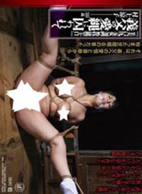 美翹臀人妻被玩弄,被公公用繩子束縛囚禁起來 村上涼子