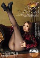丝袜的完美触感 4 友田彩也香