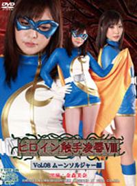 女英雄觸手淩辱Ⅷ Vol.08 月亮戰士篇