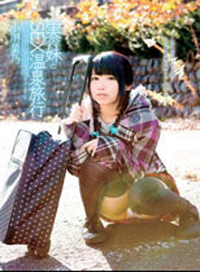 跟親妹妹性愛溫泉旅行 小川菜乃
