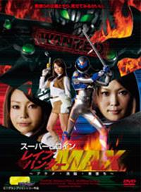 【G1】超級女英雄強姦獵人MAX ~高潮・洗腦・惡墮~