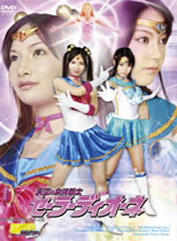 【G1】天空的女神戰士 水手迪歐聶