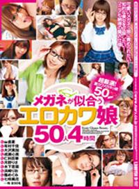 眼鏡很配的淫亂可愛女孩 50人4小時