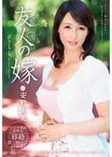 朋友的妻子 安野由美