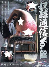 奴隷通信 No.31 篠宮慶子