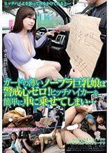 警惕心單薄的巨乳姑娘被玩弄!很開心就坐上了我的車!