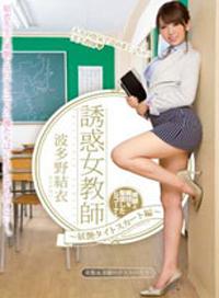 誘人女老師 超短裙篇 波多野結衣
