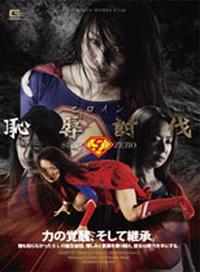【2010 GIGA總選舉作品】女英雄恥辱討伐 SUPERLADY ZERO