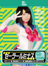U-15天堂 | 少女偶像 | 倉科紗央莉水手光(催眠篇・瘙癢拷問篇・狂熱篇・淩辱篇)
