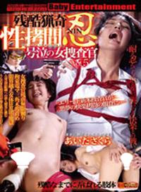 殘酷獵奇性拷問.忍 號泣的女捜査官 Vol.5 あいださくら