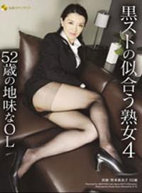 跟黑連褲襪般配的熟女 4 52歳土氣OL