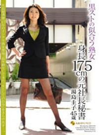 跟黑連褲襪般配的熟女 身高175cm的原社長秘書 湯島圭子45歳
