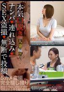 人妻篇 7 搭訕→帶到家裏→秘密拍攝 將視頻郵寄到公司
