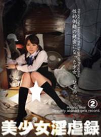 美少女淫蕩性愛啟示錄 02