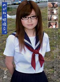 戴眼鏡的女學生援交 るみ