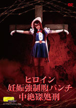 【G1】女英雄懷孕強制拳打肚子處刑