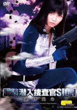 【G1】武裝潛入捜査官詩音 命懸一線