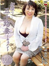 50多歲人妻激情首秀合集 高峰靜枝