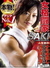 亞洲第一女格鬥家感受人生第一次內射性愛 SAKI