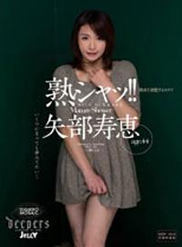 熟女的性愛誘惑 矢部壽恵
