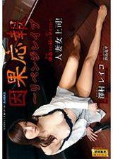 因果報應 被強姦懷孕的人妻女上司 澤村レイコ