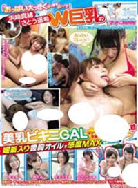 浜崎真緒&さとう遙希兩位巨乳女優出演,在春藥的刺激下