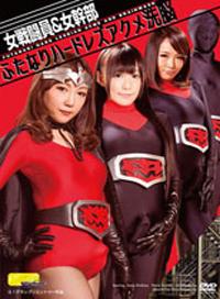 【G1】女戰鬥員&女幹部雙性女同高潮洗腦