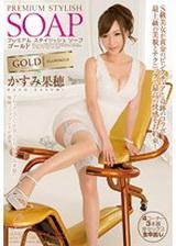 premium 流行泡泡浴 gold かすみ果穗