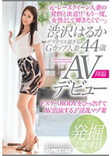 G罩杯人妻渋沢はるか 44歲出演AV首秀 綻放女性的光輝