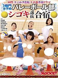 私立女子學校的排球部集訓