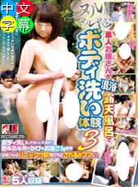 素人大小姐在混浴露天溫泉裡提供洗浴服務 3