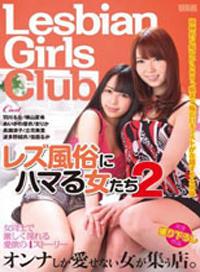 同性激情俱樂部 2 ~Lesbian Girls Club~