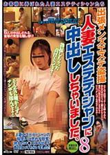 出差按摩被偷拍 人妻來服侍被內射 8